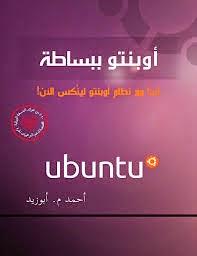 كتاب أوبنتو ببساطة لـ أحمد م. أبو زيد