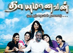 Thayumanavan 19-08-2014 – Vijay TV Serial 19-08-14 Episode 276