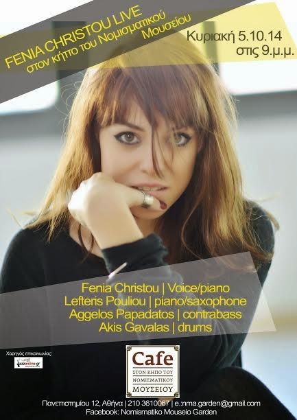 fenia-christou-live-nomismatiko-mouseio-5-oktovriou