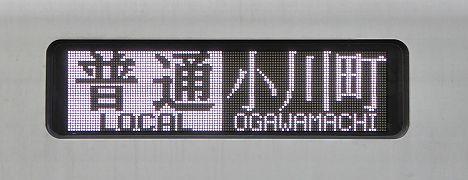 普通 小川町行き 50090系