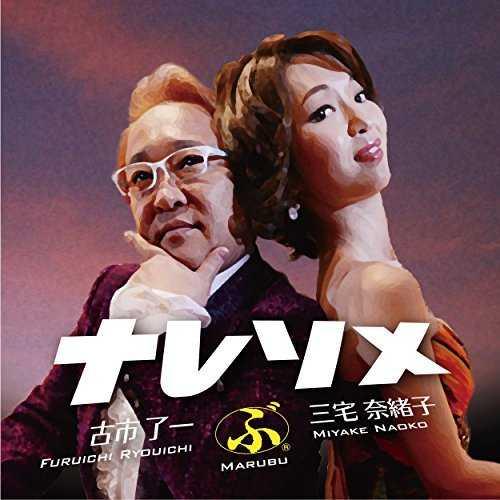 [Single] マルブ(古市了一/三宅奈緒子) – ナレソメ (2015.05.13/MP3/RAR)