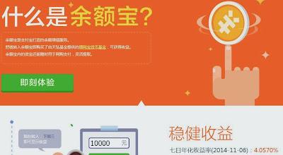餘額寶 七日年化收益率(2014年11月6日):4.0570%