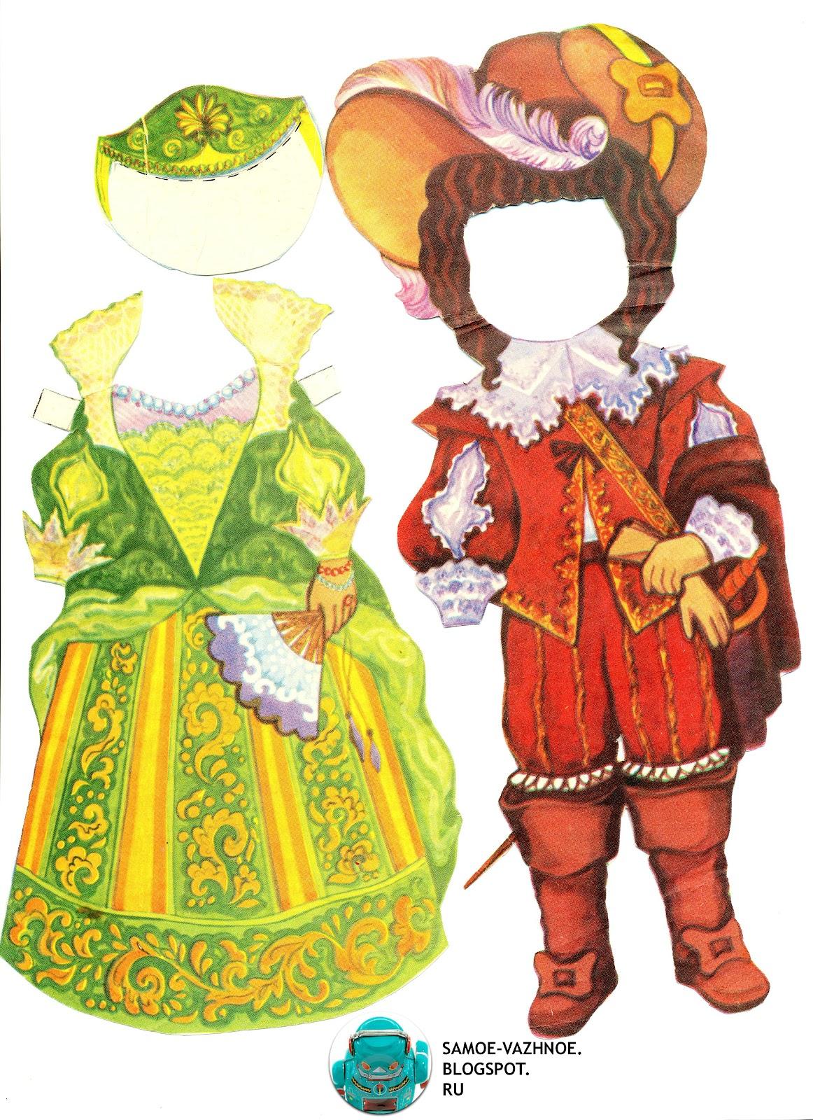 Раскраска костюмы разных эпох