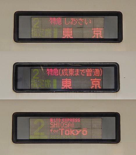 特急しおさい 東京行き(成東まで普通) E257系(2015.3廃止)