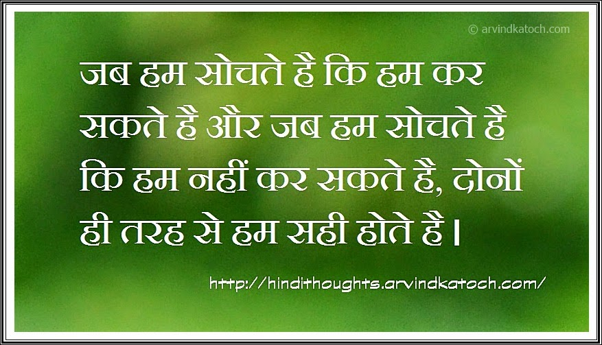 believe, right, ways, right, Hindi Thought, Quote