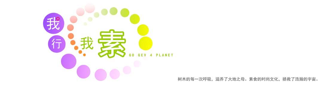 我行我素 Go Veg 4 Planet