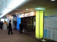 関西健康産業フェア & 関西シニア・シルバー健康生活フェア(マイドームおおさか)