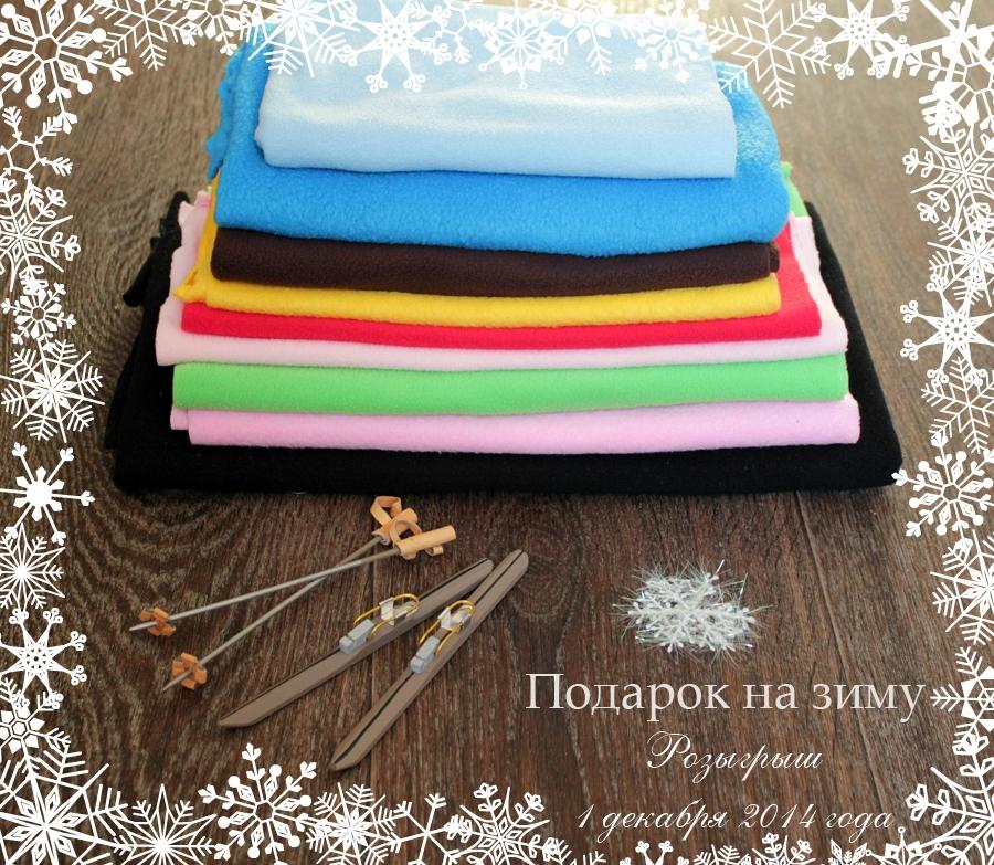 конфета на зиму до 30 ноября