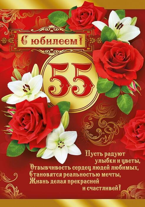 Поздравления с днём рождения женщине 55 лет открытки