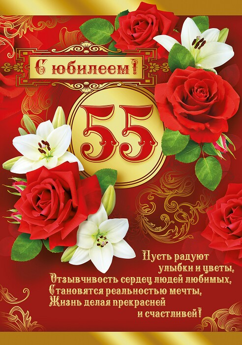 Поздравления с юбилеем с 55 летием маме