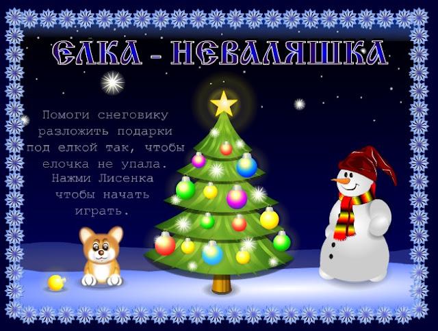 christmas_game