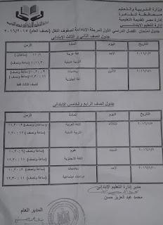 جداول امتحانات القاهرة ترم أول 2016 المنهاج المصري 1545755_918942994879