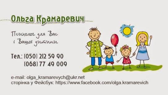 Ольга Крамаревич м.Луцьк