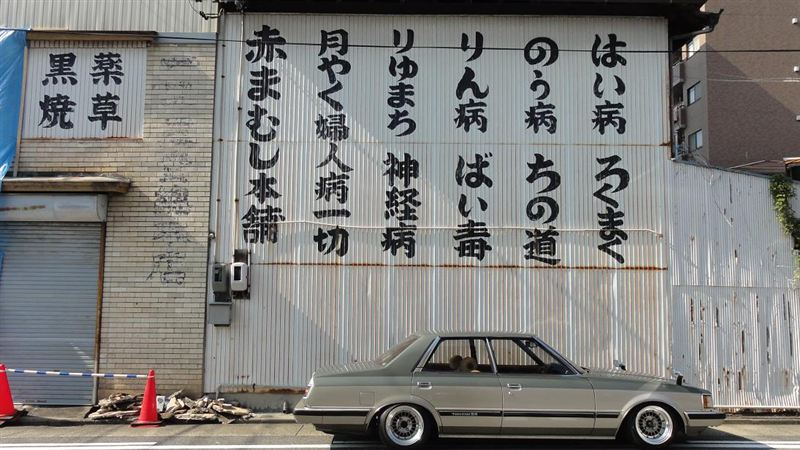 140. Minkara Carview. staryjaponiec blog みんカラ 日本車