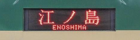江ノ島電鉄 江ノ島行き2000形2003F+1200形1201F@鎌倉