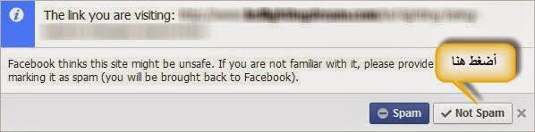 رابط صفحتي محظور Not Spam