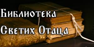 Библиотека Светих Отаца