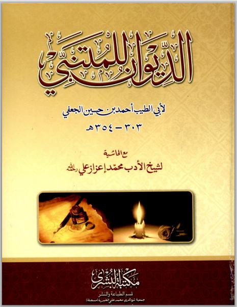 ديوان المتنبي مع حاشية الشيخ محمد إعزار علي pdf