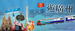 搭火車遊廣州