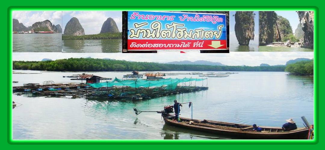 โฮมสเตย์บ้านใต้ จังหวัดพังงา..Baantai Homestay,Phang-Nga