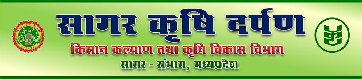 Sagar Krishi Darpan