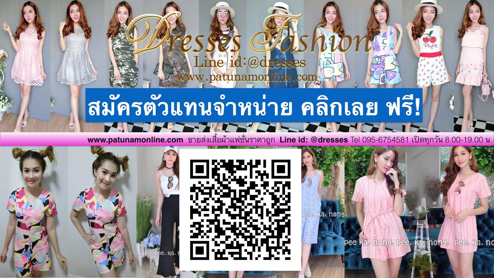 สมัครตัวแทนจำหน่าย Dresses Fashion สมัครฟรี! คลิกเลย