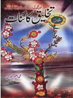 Takhleeq e kainat by Muhammad Aslam Lodhi pdf