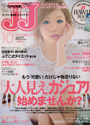 JJ (ジェイジェイ) October 2013年10月号 Kana Nishino 西野カナ