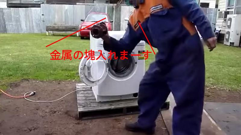 真似しちゃダメな、洗濯機の壊し方