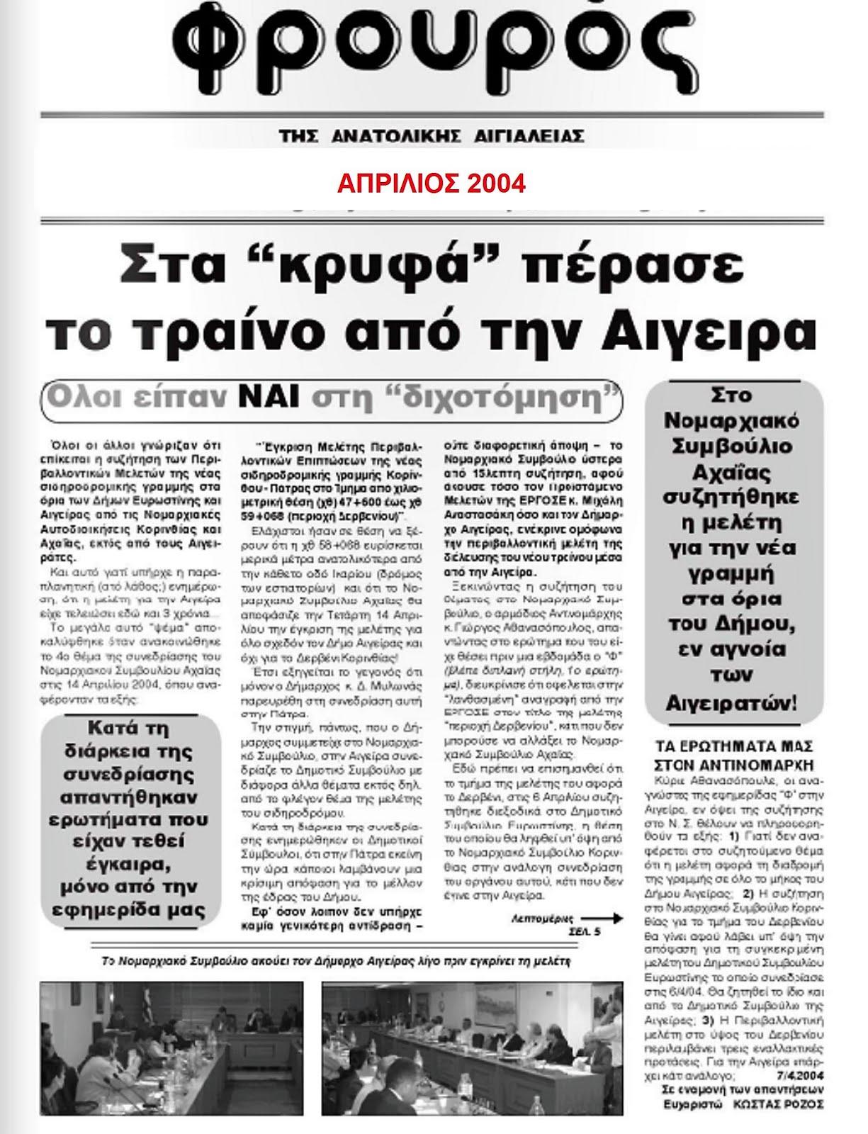 """ΑΠΡ 2004 - Στα """"κρυφά"""" πέρασε το τραίνο από την Αιγείρα!"""