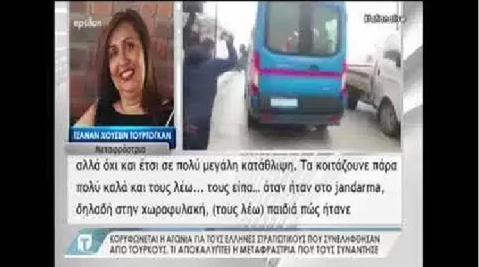 Τι είπαν οι Ελληνες στρατιώτες στη μεταφράστρια στις φυλακές Αδριανούπολης [βίντεο]