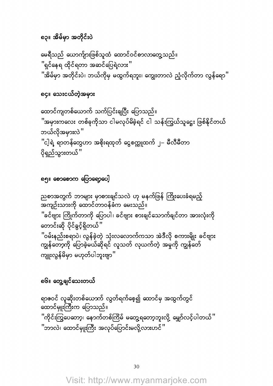 The Same as at Home, myanmar jokes