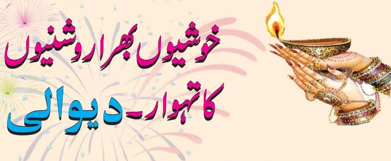 An indian muslims blog news and views about indian muslims diwali greeting card the message in urdu m4hsunfo