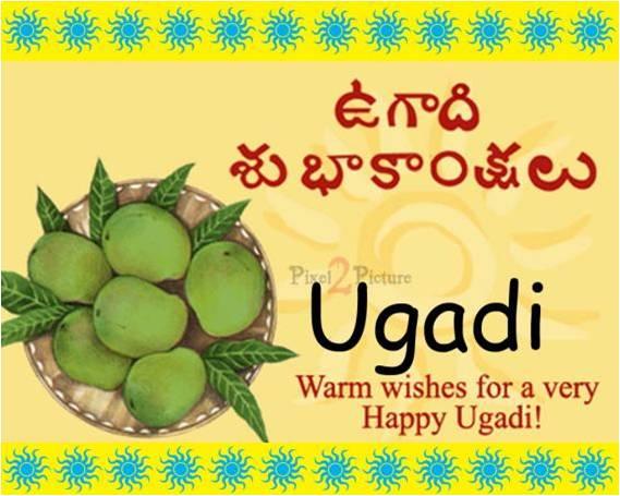 ugadi wishes 2012