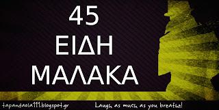 μαλακας ειδη αστεια ανεκδοτα κειμενα εικονες malakas funny pictures tapandaola111.blogspot.gr