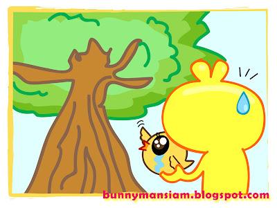 บันนี่แมน - Love at the first sight 3