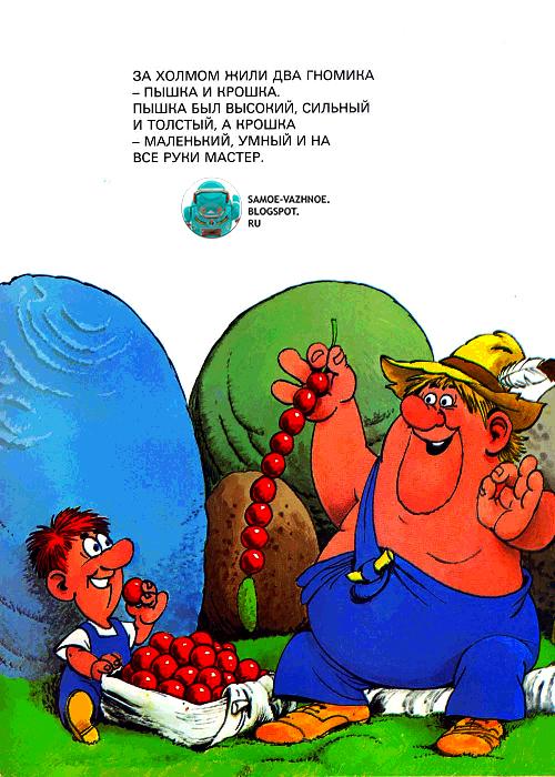 Уско Лаукканен Эльф и гномики читать онлайн. Уско Лаукканен.