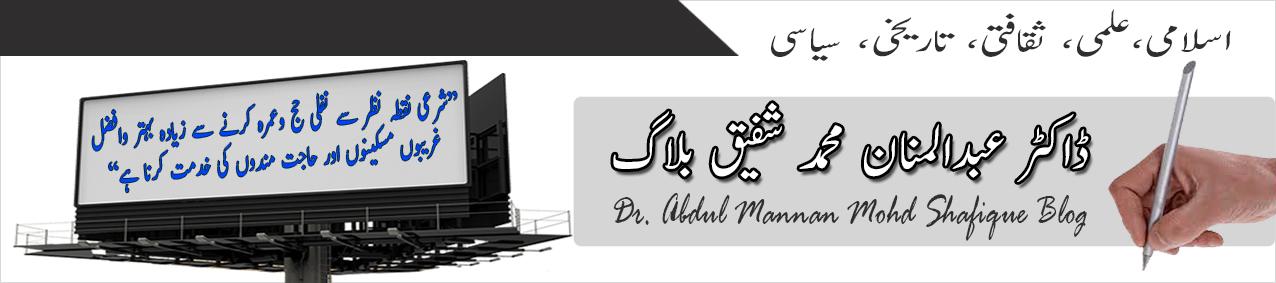 ڈاکٹر عبد المنان محمد شفیق بلاگ                           Dr. Abdul Mannan Mohd Shafique Blog