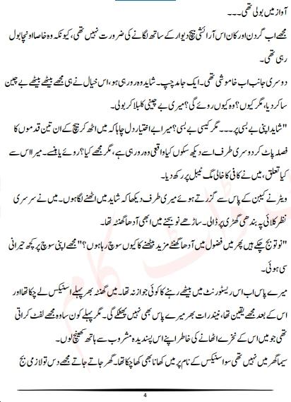 Aabgenay Urdu novel pdf
