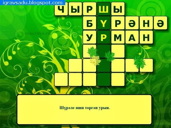 Кроссворды с ответами на башкирском языке