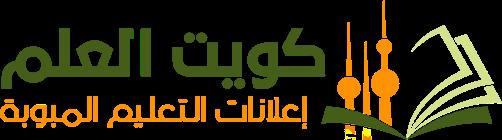 مدونة كويت العلم