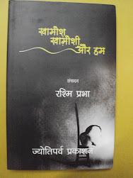 मेरी कुछ कवितायें इस पुस्तक में प्रकाशित