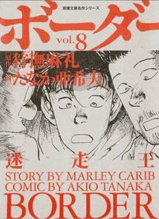[たなか亜希夫×狩撫麻礼] 迷走王ボーダー 第01-14巻