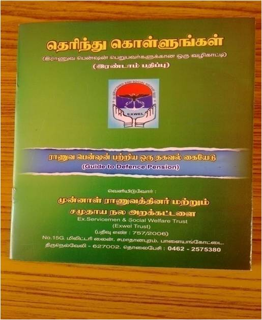 """Therinthu Kollungal"" Second Edition"