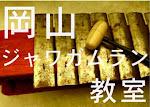 岡山のジャワガムラン教室。講師:岩本象一。メンバー募集中。