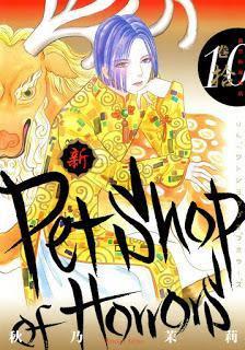 [秋乃茉莉] 新 Petshop of Horrors 第01-10巻