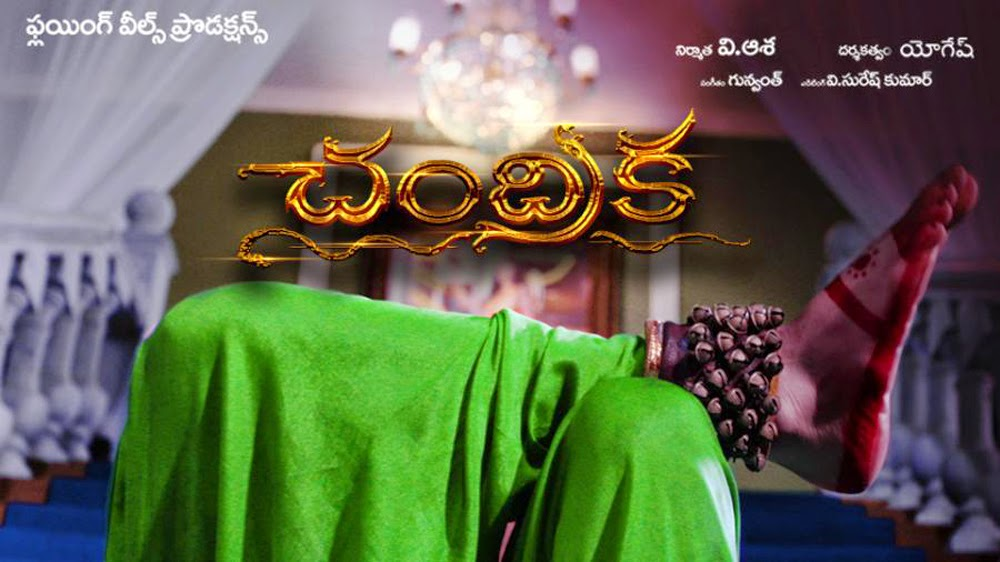 Chandrika Movie New Posters