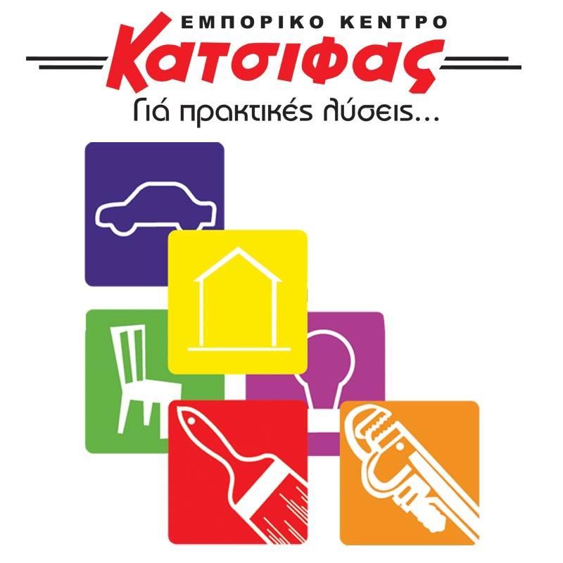 ΕΜΠΟΡΙΚΟ ΚΕΝΤΡΟ ''ΚΑΤΣΙΦΑΣ''
