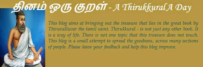தினம் ஒரு குறள் - A Thirukkural A Day