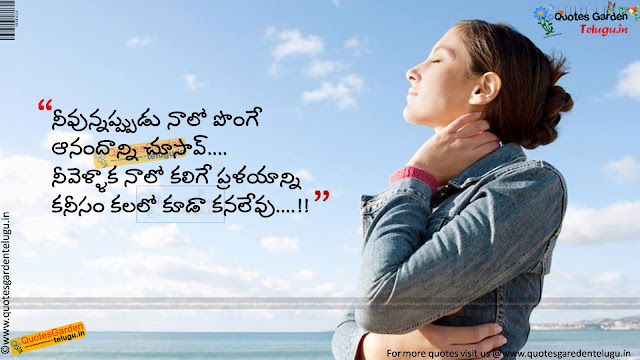 Heart touching telugu love quotes 1158